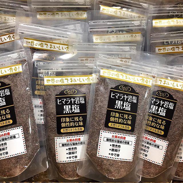 在庫確保♪レッスン参加者の大好評日本塩ソムリエ協会のヒマラヤ岩塩 黒塩今後のレッスンで欲しい方にお分けします️#studiotsunakoism #実穂つなこ #実験パン教室 #黒塩 #在庫あります